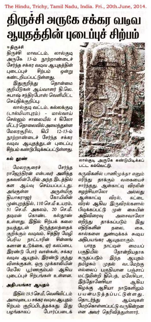 The-Hindu-Tamil