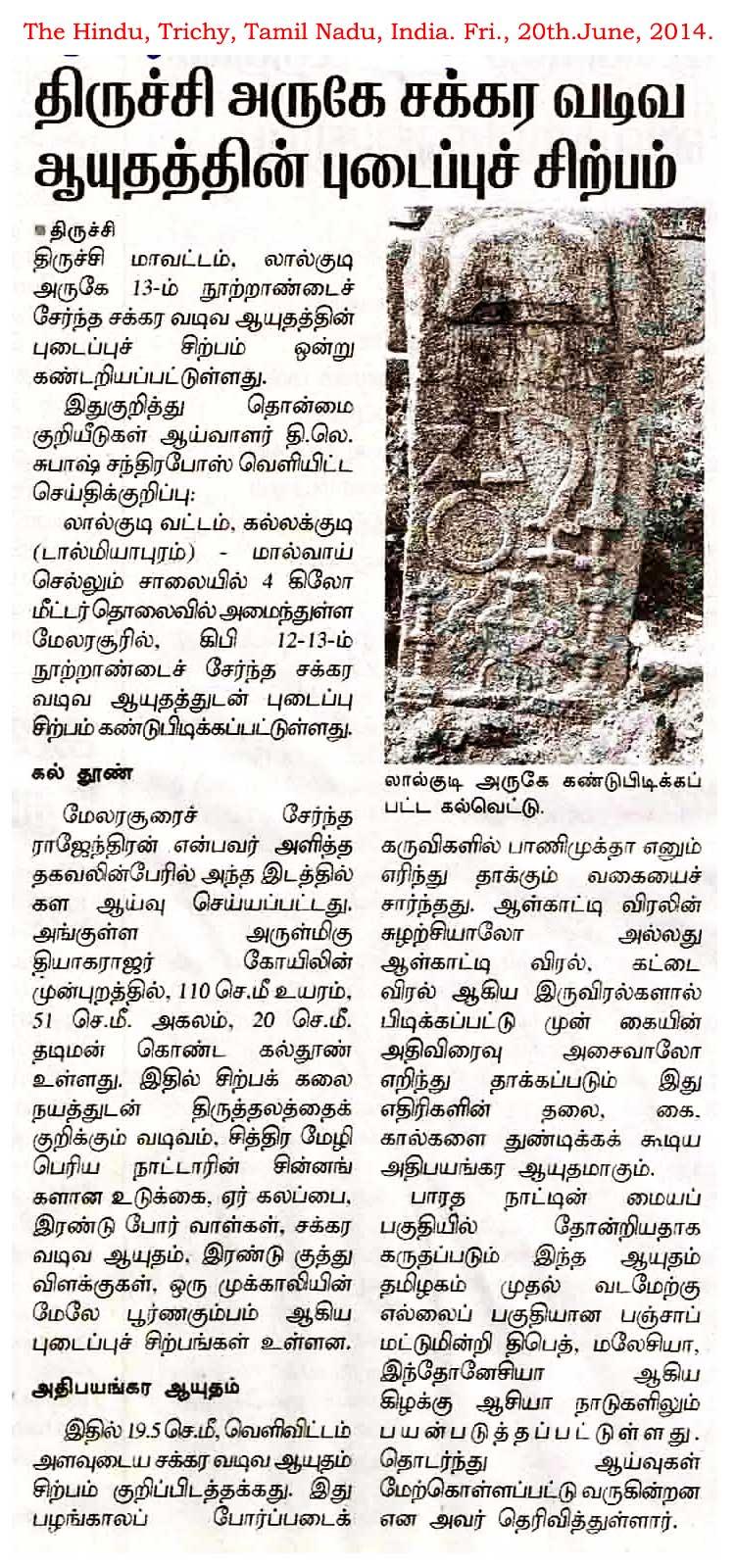 The-Hindu-Tamil - World Mysteries Blog